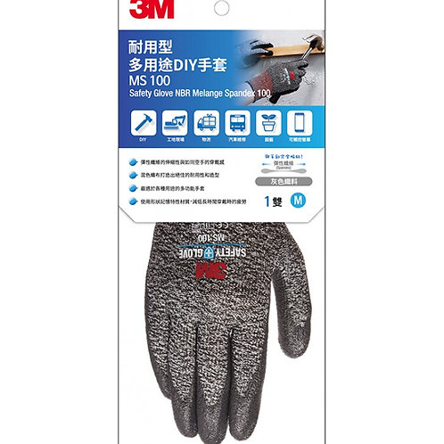 3M™ MS100G-M 耐用型多用途DIY手套(灰色)中碼-Safety glove NBR melange spandex 100(Gray)Medium