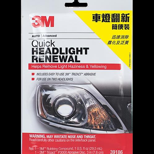 3M™ PN39186 車燈翻新簡便裝 - Quick Headlight Renewal Plus