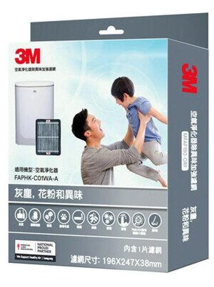 3M™ MFAF190-ORF 空氣淨化器專用濾網 (適用於FAPHK-C01WA-A型號) - Air Purifier Replacement Filter