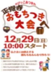 2019もちつき大会web.jpg