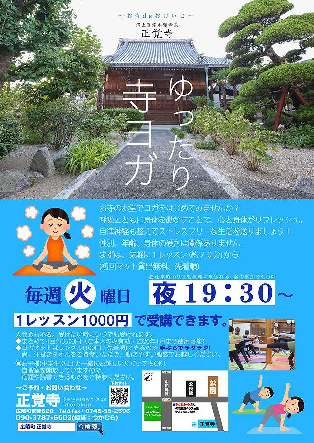 ヨガA3web.jpg