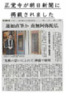 朝日新聞正覚寺ポスター1web.jpg
