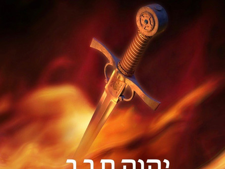 The Lord Wields a Sword