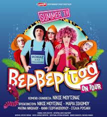 ΒΕΡΒΕΡΙΤΣΑ ON TOUR 2019