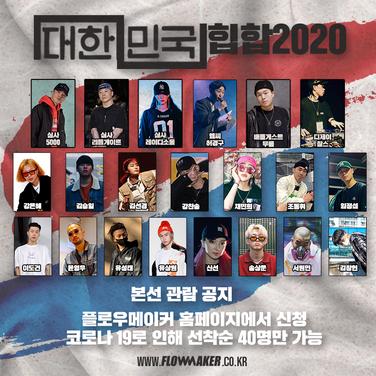 대한민국힙합2020_본선관람공지.png