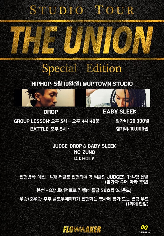 05.10 THE UNION STUDIO TOUR (HIPHOP) @UPTOWN STUDIO.jpg