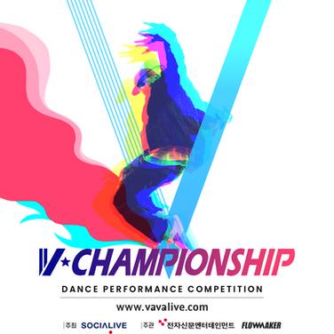 비대면 댄스 대회 V-CHAMPIONSHIP