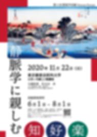 関東甲信越VF2020_2.png
