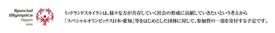 SON_Aichi.png