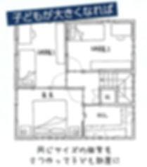 間取り変更4.jpg