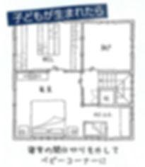 間取り変更3.jpg