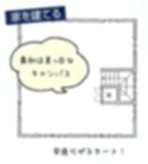 間取り変更1.jpg