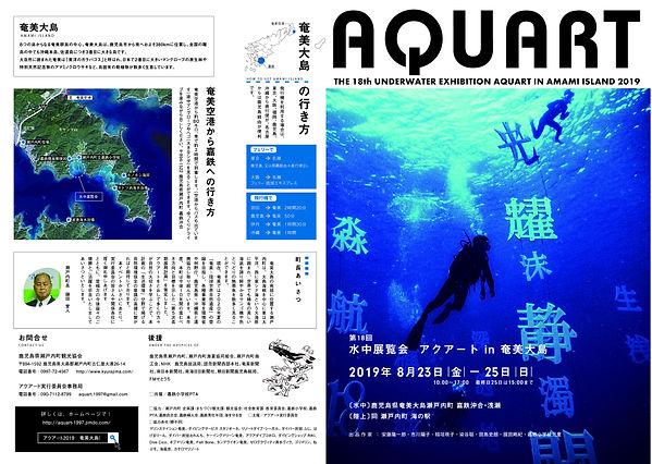 aquaart2019-mihiraki_ページ_1.jpg