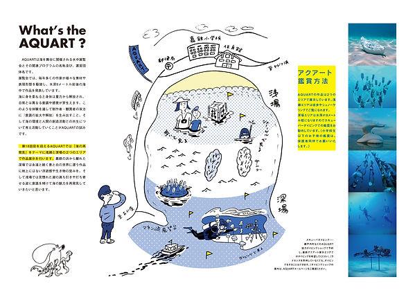 aquaart2019-mihiraki_ページ_2.jpg