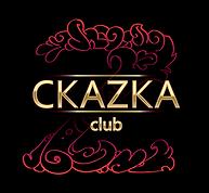Клуб СкаZка
