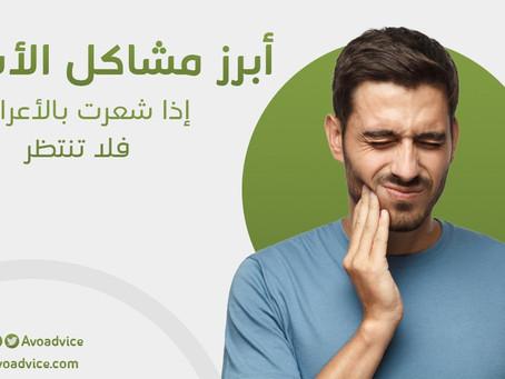 أبرز مشاكل الأسنان | وداعًا لرائحة الفم الكريهة
