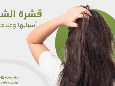 قشرة الشعر   أسبابها وعلاجها   تعرف عليها الآن
