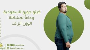 كيتو جورو السعودية | وداعاً لمشكلة الوزن الزائد