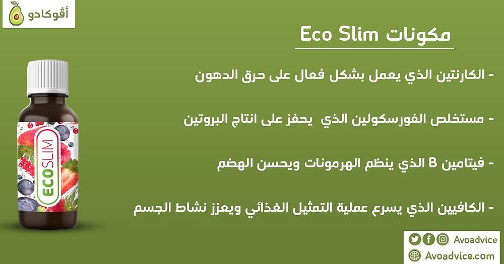 مكونات Eco Slim