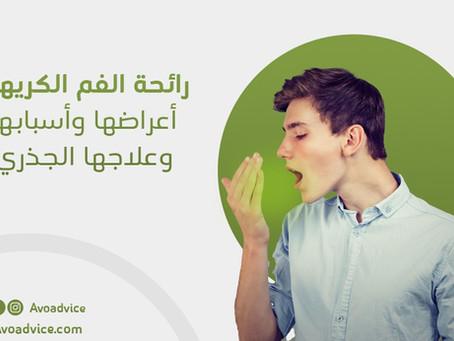 رائحة الفم الكريهة | أعراضها وأسبابها وعلاجها الجذري