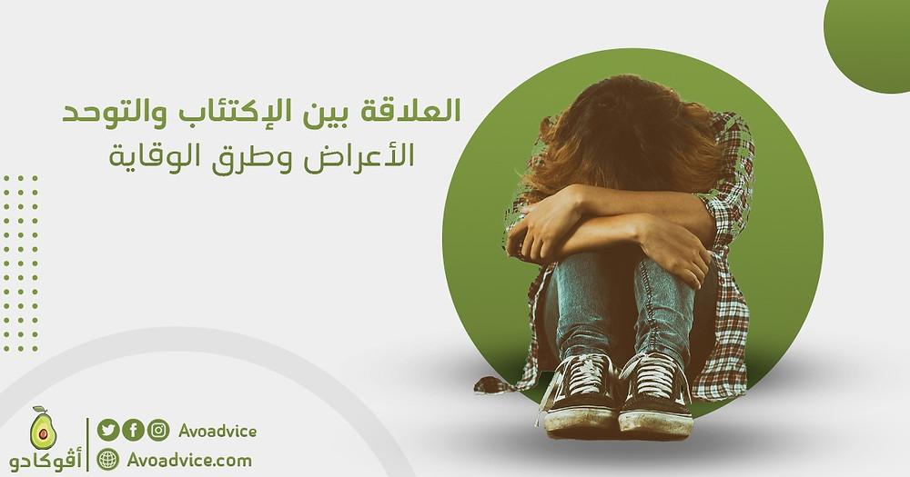 العلاقة بين الاكتئاب والتوحد