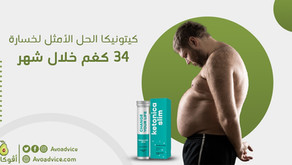 حصريًا في السعودية | كيتونيكا الذي يعمل على التخلص من 30 كغم من الدهون