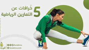الرياضة السبيل الوحيد لإنقاص الوزن   5 خُرافات عن التمارين الرياضية