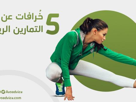 الرياضة السبيل الوحيد لإنقاص الوزن | 5 خُرافات عن التمارين الرياضية