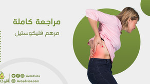 مراجعة كاملة | مرهم flekosteel في السعودية | علاج سحري ومثالي