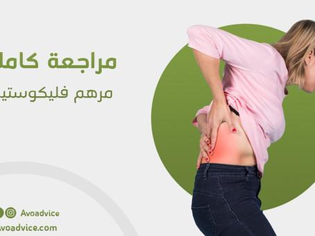 مراجعة كاملة   مرهم flekosteel في السعودية   علاج سحري ومثالي