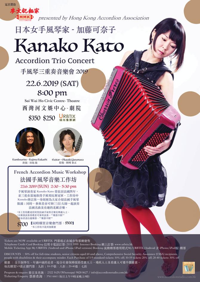 《Kanako Kato Accordion Trio Concert 2019 加藤可奈子手風琴三重奏音樂會2019》+《法國手風琴音樂工作坊》