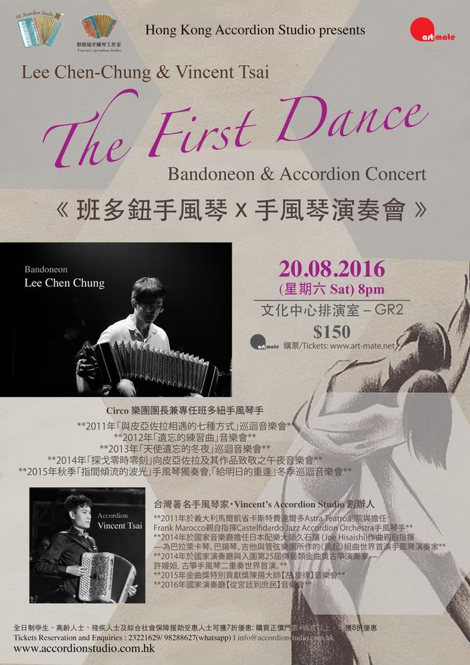 《The First Dance- Bandoneon X Accordion 演奏會》