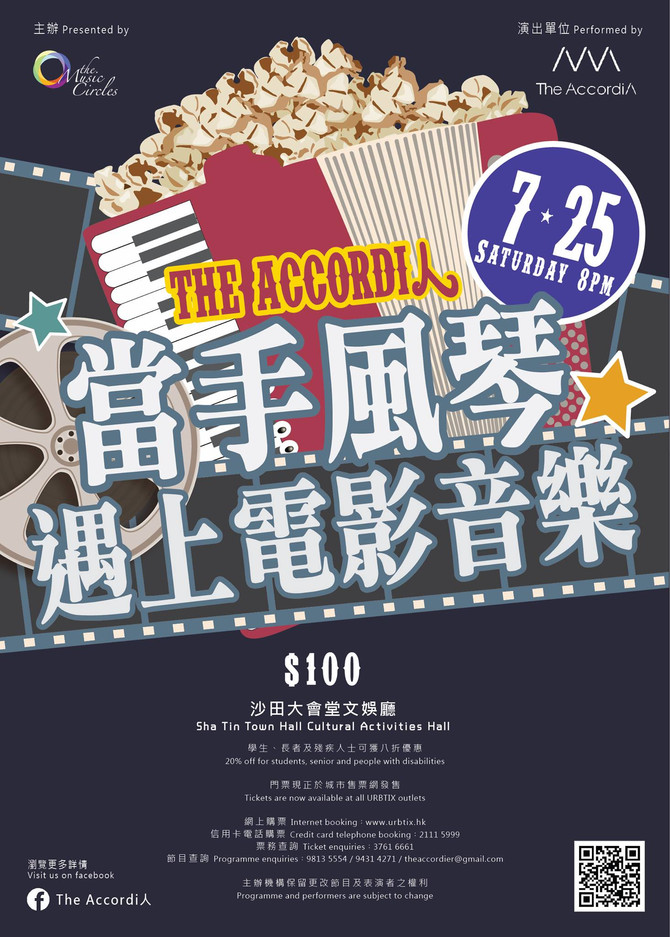 The Accordi人-當手風琴遇上電影音樂
