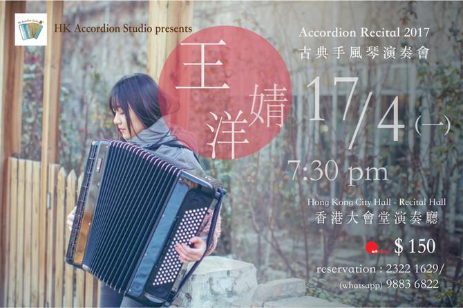 《王婧洋古典手風琴演奏會》