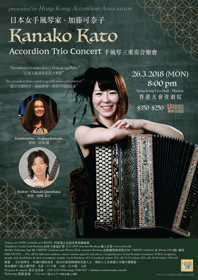 《Kanako Kato - Trio Concert》