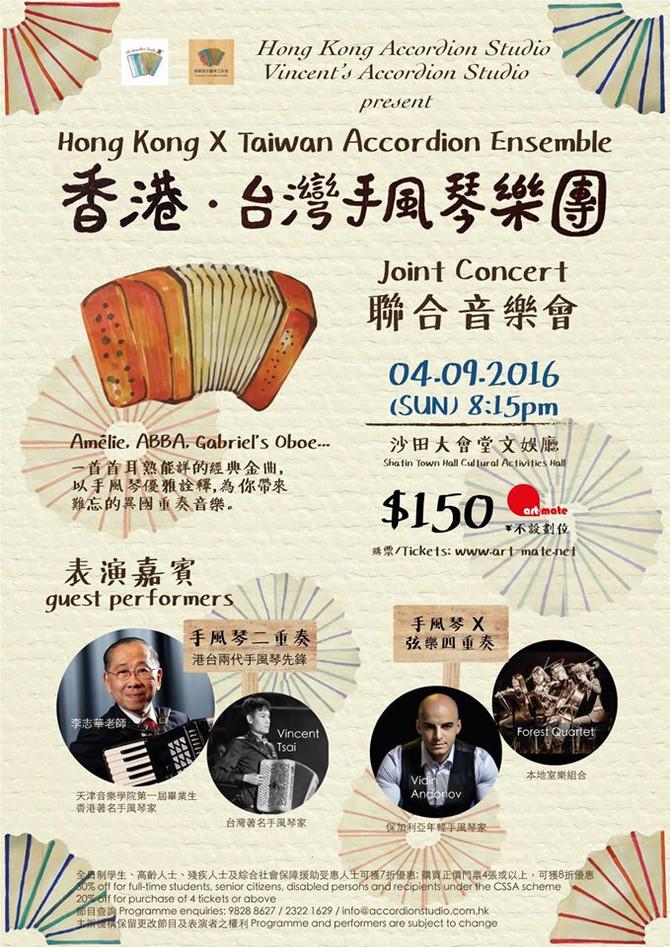 香港.台灣手風琴樂團聯合音樂會 Hong Kong X Taiwan Accordion Ensemble Joint Concert