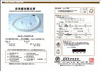 真珠科学研究所 鑑別サンプル.png