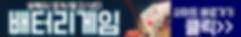 바즐사배터리게임1.png