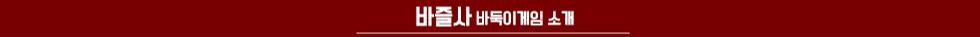 바즐사바둑이게임소개1.png