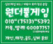 원더풀게임매장바즐사.png