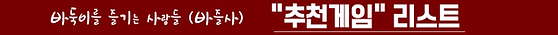 바즐사추천게임1.png