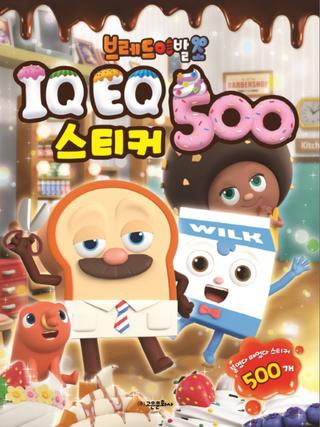 브레드이발소-IQ EQ 스티커 500.