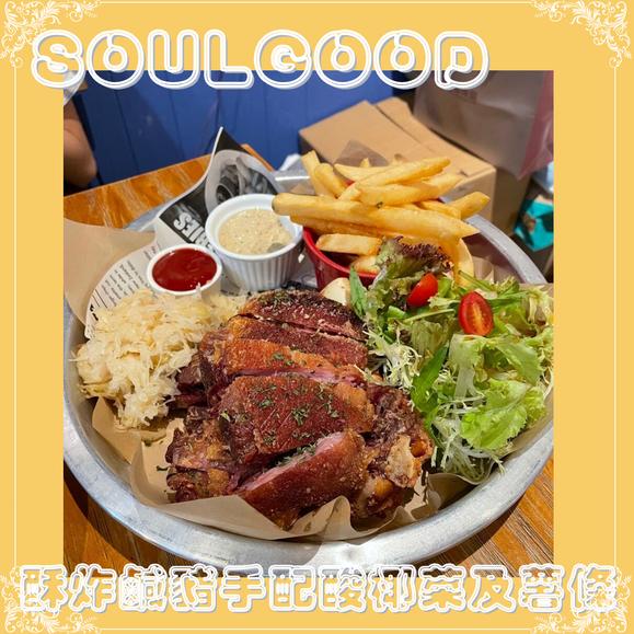 Soulgood: 酥炸鹹豬手配酸菜及薯條