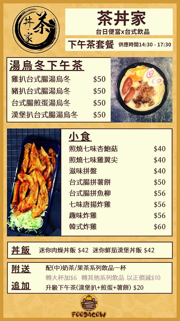 茶丼家update (2).png