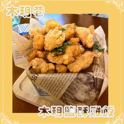 木玥巷: 木玥鹽酥雞飯