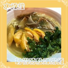 水飯鏜: 胡椒豬肚雞湯飯