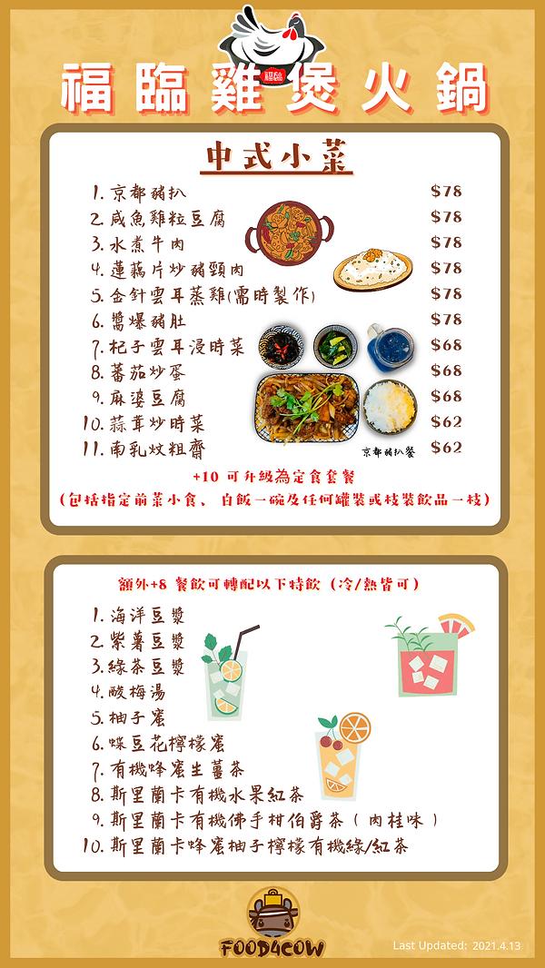 福臨雞鍋中式.png