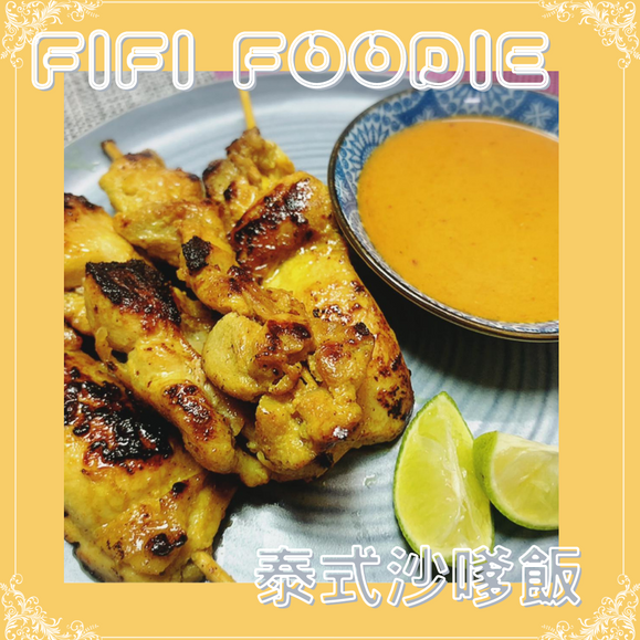 FIFI FOODIE: 泰式沙嗲飯