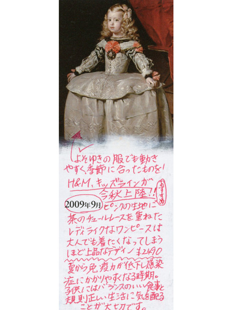 TEST_白い服の王女マルガリータ・テレーサ_web.jpg
