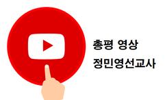 총평_정민영선교사.png